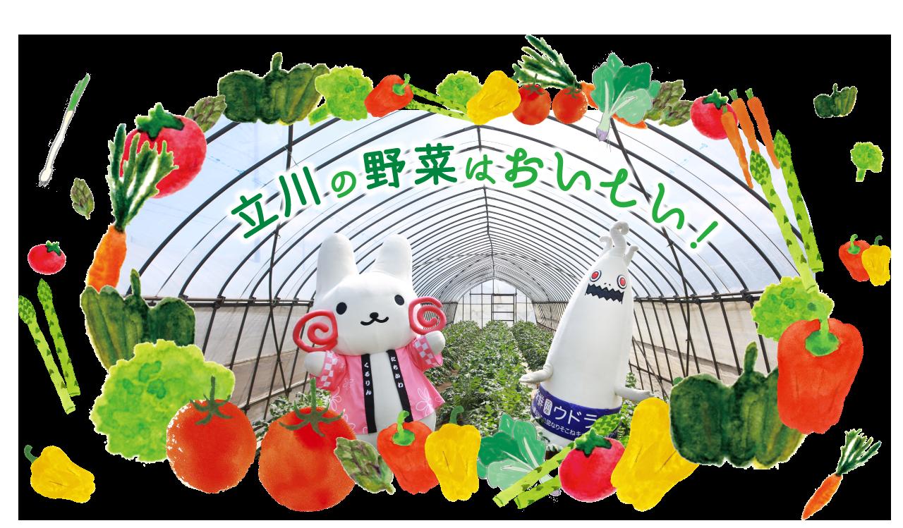 立川の野菜はおいしい!