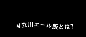 #立川エール飯とは?