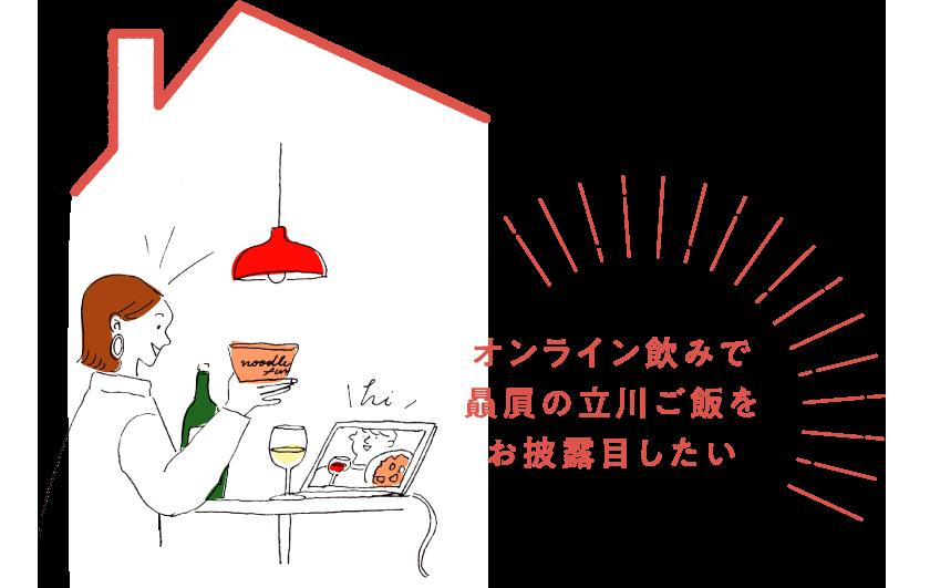 オンライン飲みで贔屓の立川ご飯をお披露目したい