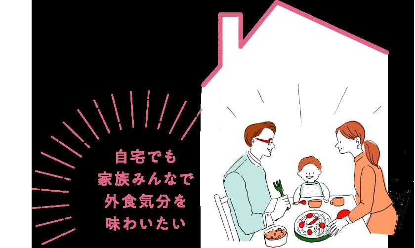 自宅でも家族みんなで外食気分を味わいたい