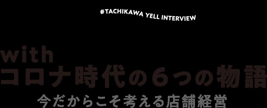 withコロナ時代の6つの物語〜今だからこそ考える店舗経営〜