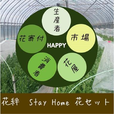 花絆 StayHome 花セット